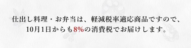 仕出し料理・お弁当は、軽減税率適応商品ですので、10月1日からも8%の消費税でお届けします。